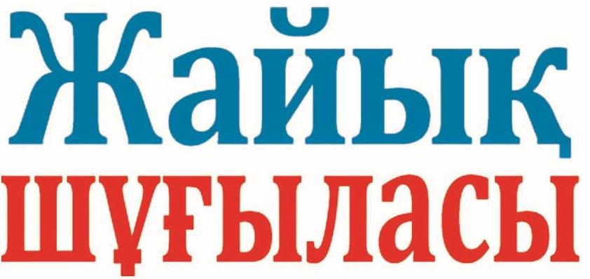Жайық Шұғыласы газеті